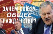 Российский депутат предложил ввести общее гражданство