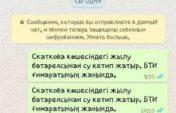 Қызылорда: Open мен ОК  немесе қысқартуға неге құмармыз?