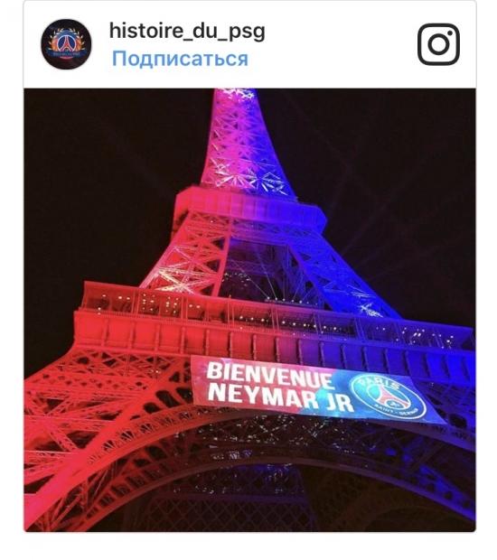 В честь Неймара покрасили Эйфелеву башню