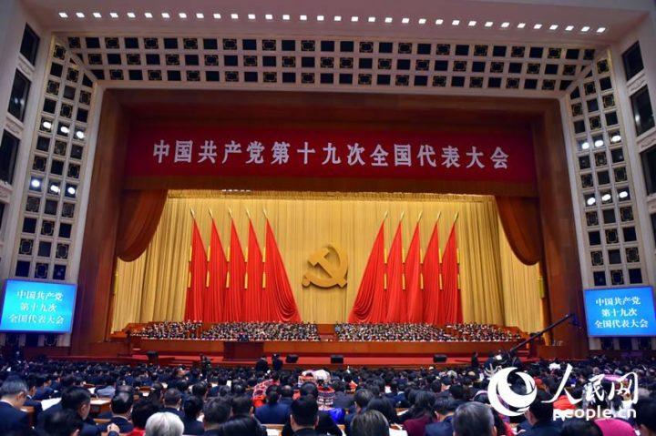 Си Цзиньпин: Социализм с китайской спецификой вступил в новую эпоху