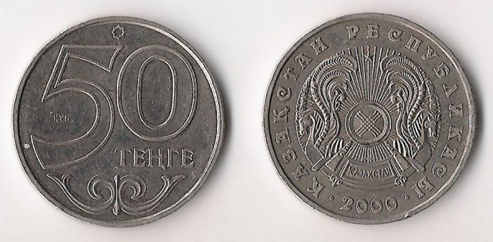 Балалар көбіне 50 теңгелік монетаны жұтып қояды