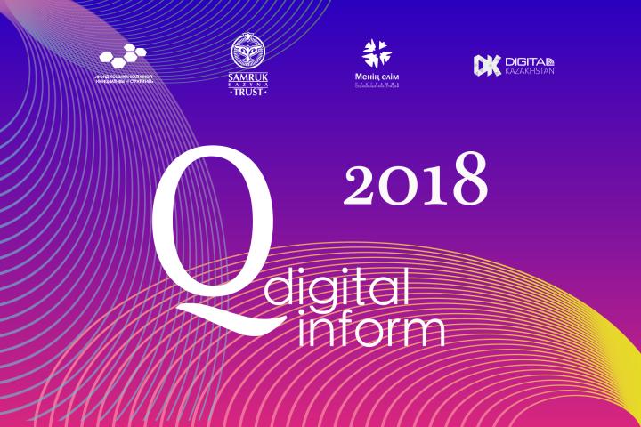 Семинар «QDigitalInform» пройдет в городе Актау