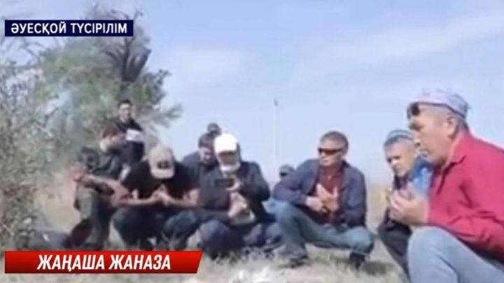 Қайтыс болған адамның жаназасы жаңаша шығарылып, ел дүрлікті (видео)