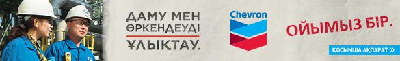 Шеврон Казахстан