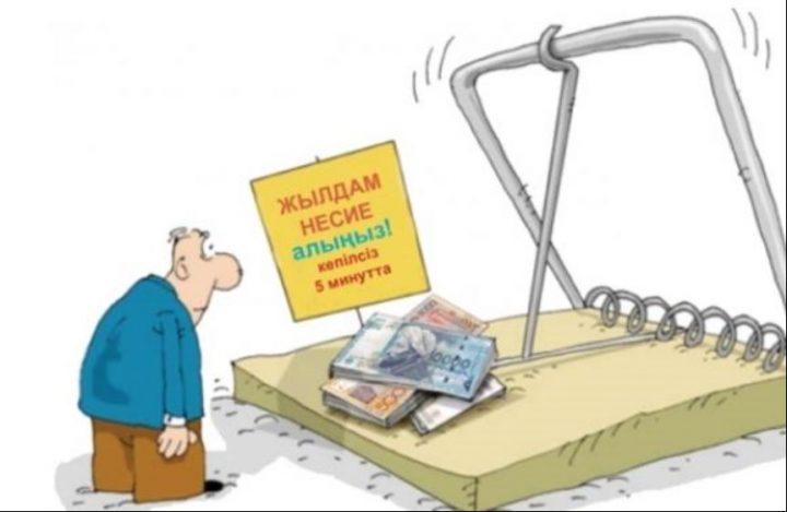 Банктер несие бергенде не үшін комиссия алады? - «Жас қазақ» ұлттық ...